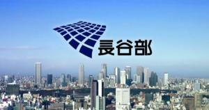 長谷部建設株式会社